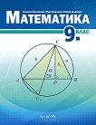 Математика за 9. клас - Мая Алашка, Райна Алашка, Георги Паскалев - учебник