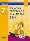 Работни листове по български език за 7. клас - Иван Инев, Петя Маркова - книга за учителя