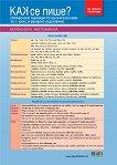 Как се пише? Справочни таблици по български език за 7. клас и външно оценяване - Павлина Върбанова, Петя Маркова -