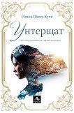 Унтерщат - Ивана Шоят-Кучи - книга