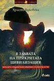 В захвата на прикритата цивилизация - Христо Буковски - книга