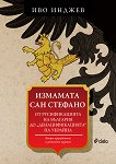 """Измамата """"Сан Стефано"""" - Иво Инджев -"""