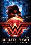 DC Icons - Жената-чудо: Вестител на войната - Лий Бардуго -
