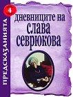 Предсказанията: Дневниците на Слава Севрюкова - книга 4 - Иво Лозенски - книга