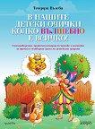 Заедно: В нашите детски очички колко вълшебно е всичко за 3. и 4. група на детската градина - Теодора Вълева - помагало
