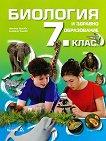 Биология и здравно образование за 7. клас - учебник