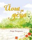 Йога за деца - Ачаря Балкришна - книга