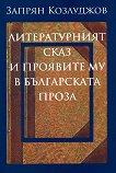 Литературният сказ и проявите му в българската проза - Запрян Козлуджов -