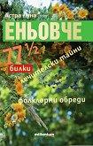 Еньовче. 77 1/2 билки, лечителски тайни, фолклорни обреди -
