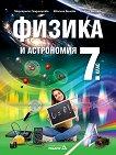 Физика и астрономия за 7. клас - помагало