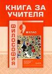Книга за учителя по философия за 9. клас - Галя Герчева-Несторова, Райна Димитрова, Румяна Тултукова, Бойчо Бойчев -