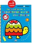 Моята любима книга за оцветяване и игри със стикери: Костенурка - детска книга