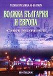 Волжка България и Европа: Историко-културологични очерци -