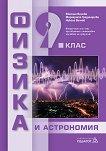Физика и астрономия за 9. клас - Евгения Бенова, Маргарита Градинарова, Никола Велчев -