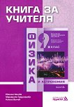 Книга за учителя по физика и астрономия за 9. клас - Никола Велчев -