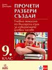 Прочети, разбери, създай: Учебно помагало по български език за 9. клас за избираемите учебни часове - помагало
