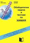Обобщителни задачи и тестове по химия - учебна тетрадка