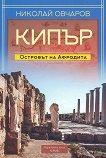 Кипър - Островът на Афродита - Николай Овчаров - книга