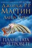 Планетата на ветровете - Джордж Р. Р. Мартин, Лайза Татъл -