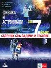 Сборник със задачи и тестове по физика и астрономия за 7. клас -