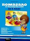 Помагало по български език за 3. клас - Тодорка Бановска - учебник