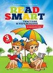 Read Smart: Текстове по английски език за 3. клас - помагало