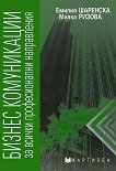 Бизнес комуникации за всички професионални направления - Емилия Шарeнска, Милка Ризова -