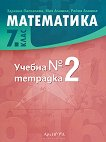 Учебна тетрадка № 2 по математика за 7. клас - Здравка Паскалева, Мая Алашка, Райна Алашка - учебник