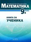 Книга за ученика по математика за 9. клас - учебник