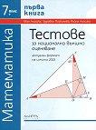 Тестове за национално външно оценяване по математика за 7. клас - книга 1 - учебна тетрадка