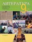 Литература за 9. клас - Елинка Щерионова, Радостина Койчева, Вера Котева, Стилиян Стоянов -
