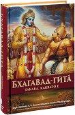 Бхагавад - Гита такава, каквато е - Шри Шримад А. Ч. Бхактиведанта Свами Прабхупада - книга