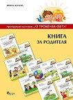 Аз променям света: Книга за родителя - Ирина Колева -