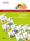 Аз променям света: Книга за директора - Ирина Колева, Анна Ангелова -