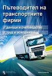 Пътеводител на транспортните фирми - Аспасия Петкова, Проф. д-р Стоян Дурин -