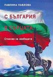 С България в сърцата. Поезия -