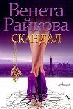Скандал - Венета Райкова - книга