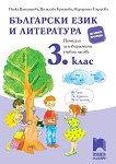 Помагало по български език и литература за избираемите учебни часове за 3. клас - помагало