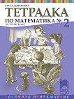 Тетрадка № 2 по математика за 3. клас - Стела Дойчинова -