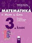 Математика с Мат и Ема за 3. клас: Помагало за избираемите учебни часове по математика - Владимира Ангелова, Александра Николова -