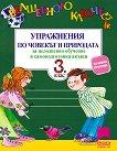 Вълшебното ключе: Упражнения по човекът и природата за целодневно обучение и самоподготовка вкъщи за 3. клас - Людмила Зафирова, Татяна Вълчева-Стоянова -