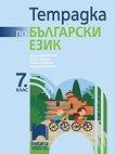 Тетрадка по български език за 7. клас - помагало