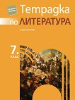 Тетрадка по литература за 7. клас - Албена Хранова -