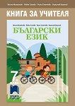 Книга за учителя по български език за 7. клас - учебник