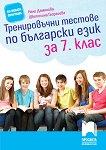 Тренировъчни тестове по български език за 7. клас - книга за учителя