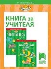 Книга за учителя по български език и литература за 3. клас - Румяна Танкова -