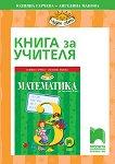 Книга за учителя по математика за 3. клас - речник