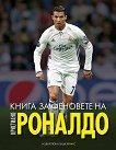 Книга за феновете на Кристиано Роналдо - Иън Спраг -