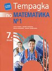 Тетрадка № 1 по математика за 7. клас - Таня Стоева, Мария Лилкова, Пенка Нинкова, Любка Раденкова -