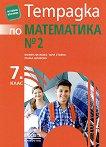 Тетрадка № 2 по математика за 7. клас - Мария Лилкова, Таня Стоева, Пенка Нинкова - помагало